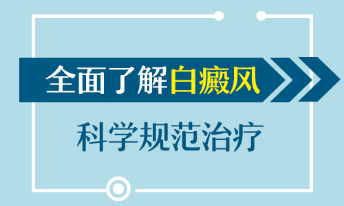 云南白癜风治疗医院:怎么防止白斑病情复发