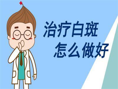 昆明专业医院阐述怎样治疗白癜风更好呢?