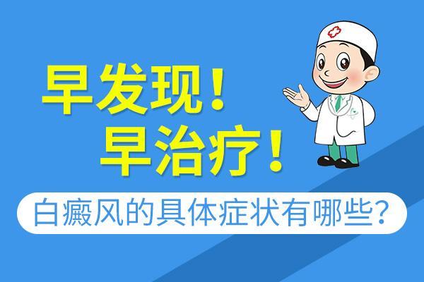 昆明白斑治疗正规医院:白癜风的常见的症状