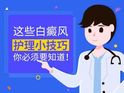 云南白斑医院:怎样正确护理面部白癜风