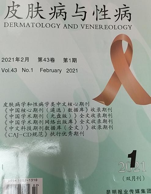 我院论文被医学核心期刊《皮肤病与性病》收录